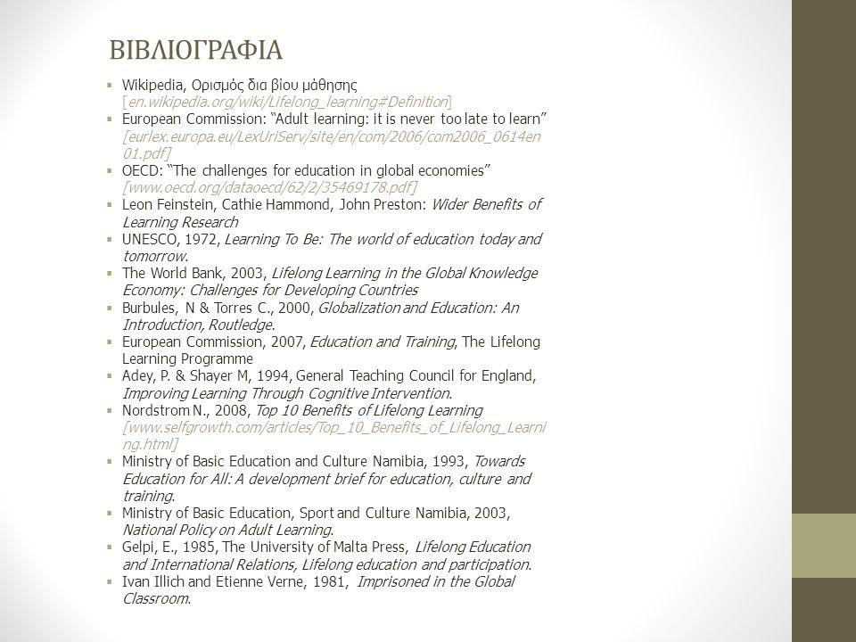 ΒΙΒΛΙΟΓΡΑΦΙΑ Wikipedia, Ορισμός δια βίου μάθησης [en.wikipedia.org/wiki/Lifelong_learning#Definition]
